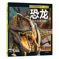 UTOP权威探秘百科・恐龙