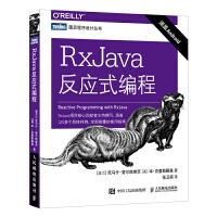 RxJava反应式编程
