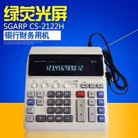 夏普CS-2122H插电源LED荧光屏电脑按键计算器银行财务用计算机