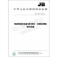 JB/T 8137.3-2013 电线电缆交货盘 第3部分:全钢瓦楞结构 8137
