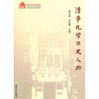 【二手旧书8成新】清华化学历史人物 尉志武 等 9787302276289