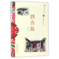 中国俗文化丛书 四合院 9787532893096