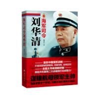 【二手书9成新】 海军司令* 施昌学 长征出版社 9787802047662