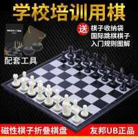 UB友邦���H象棋中大�黑白磁性棋子折�B棋�P�W生�和�培�比�象棋