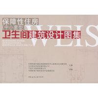 保障性住房(中小套型)卫生间建筑设计图集