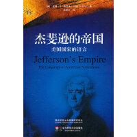 杰斐逊的帝国:美国国家的语言