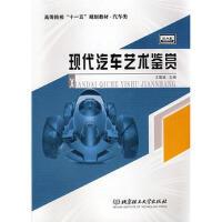 【二手旧书8成新】现代汽车艺术鉴赏 王震坡 9787564016111