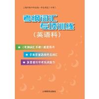 上海市初中毕业统一学业考试(中考)考纲词汇专项训练(英语科)
