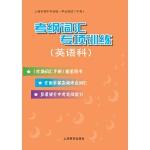 上海市初中���I�y一�W�I考�(中考)考�V�~�R�m���(英�Z科)