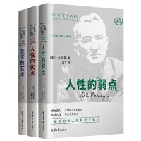 卡耐基经典三部曲:人性的优点、弱点、处事的艺术
