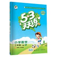 53天天练 小学数学 三年级下册 BJ(北京版)2020年春(含答案册及测评卷)