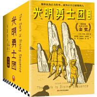 《光明勇士团》系列(完整版全10册)