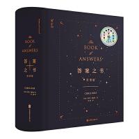 答案之书(双语版)(高端玫瑰金限量版,风靡全球二十年,官方惟一授权版本;有趣、好玩、实用的游戏占卜礼物书)
