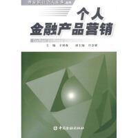 【TH】个人金融产品营销 辛树森 中国金融出版社 9787504942982