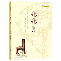 正版 林良童书馆:彤彤 林良 著/图 福建少年儿童出版社 9787539569956