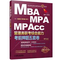 2019机工版精点教材 MBA、MPA、MPAcc管理类联考 综合能力考前押题五套卷(含答题卡,赠送名师直播课程)