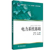 """普通高等教育""""十二五""""规划教材(高职高专教育) 电力系统基础"""