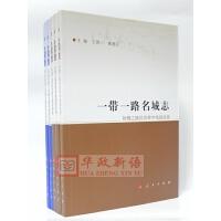 正版 一带一路名城志 全5卷 王胜三 陈德正 人民出版社