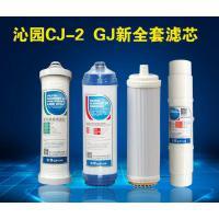 沁园净水器净水机滤芯家用直饮过滤器套餐UF1 CJ-2 GJ新CJ2