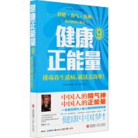 健康正能量丛书 (9) :排毒养生祛病,就这么简单! 高媛,王健,赵峻 9787555214465