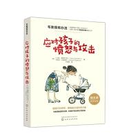 应对孩子的愤怒与攻击 育儿书崔玉涛推荐 儿童心理学教育书籍 捕捉儿童敏感期家庭教育家长读本家庭教育心理学女孩养育男孩