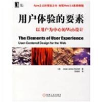【二手旧书8成新】用户体验的要素:以用户为中心的Web设计 [美] 加瑞特(Jesse James Garrett)