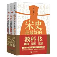 【二手旧书8成新】宋史是的教科书 宋史是的教科书 叶之秋 9787517703211