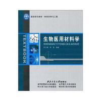 【二手旧书8成新】生物医用材料学 郑玉峰,李莉 9787561226773
