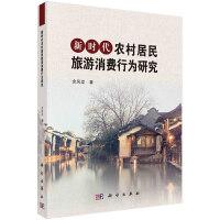 新时代农村居民旅游消费行为研究