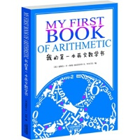 我的第一本英文数学书 (美)爱默生E・怀特 9787201081489