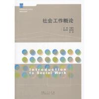 【二手旧书8成新】社会工作概论 于晶利 9787209057721