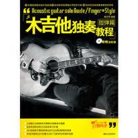 【二手旧书8成新】木吉他独奏教程:指弹篇(附2张 蒋志军著 9787540440879