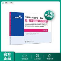 [ 现货]中国临床肿瘤学会(CSCO)持续/复发及转移性分化型甲状腺癌诊疗指南2019