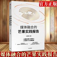 媒体融合的芒果实践报告 吕焕斌 著 媒体融合 互联网媒体 传媒发展 传统媒体转型 中信出版社图书