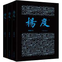 杨度 全3册 :唐浩明晚清三部曲 作家社重点出版品读本 超高人气历史小说