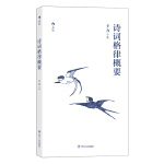 诗词格律概要(中小学生阅读指导目录(2020年版)高中段)