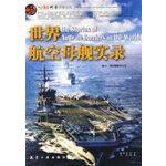 科普百家论坛:世界航空母舰实录
