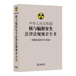 中华人民共和国核与辐射安全法律法规规章全书(根据最新核安全法编)