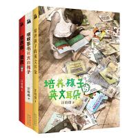 汪培�E系列套装共3册(培养孩子的英文耳朵+管教啊,管教+喂故事长大的孩子)
