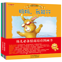 【幼儿园老师推荐】小兔杰瑞情商培育绘本系列 全8册儿童书籍 宝宝绘本图书亲子读物 2-3-4-5-6岁儿童故事童话图画