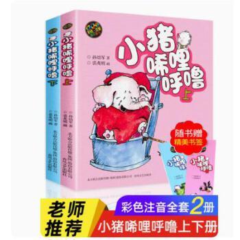 小猪唏哩呼噜(上下2册)(彩色注音版) 小猪西里呼噜 全新正版