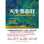 天生变态狂:TED心理学家的脑犯罪之旅(《天才在左疯子在右》作者高铭真挚推荐)