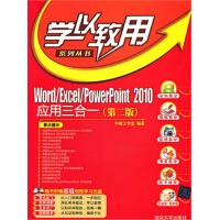 【RT3】VIP-Word/Excel/PowerPoint 2010应用三合一(第二版)(配光盘)(学以致用系列丛书