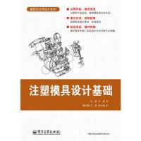 【二手旧书8成新】注塑模具设计基础 王静 9787121188862
