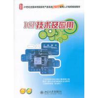 【二手旧书8成新】DSP技术及应用 董胜,刘柏先 9787301221099