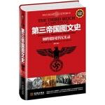 第三帝国图文史 纳粹德国浮沉实录 理查德奥弗里著 用图片和文字记录一个癫狂帝国的命运轨迹 阿道夫希特勒控制下的德国 欧