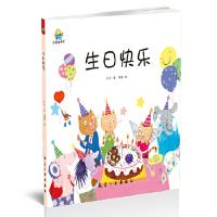 生日快乐--启知童书馆亲子共读绘本 9787516514641