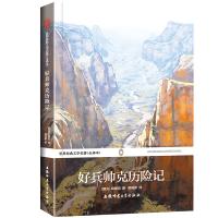 好兵帅克历险记--世界经典文学名著(全译本)