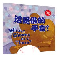 这是谁的手套??