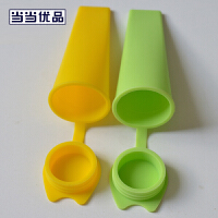 当当优品 创意冰激凌硅胶冰格冰棒 两色对装